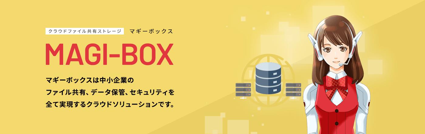 magiboxは中小企業のファイル共有、データ保管、セキュリティを全て実現するクラウドソリューションです